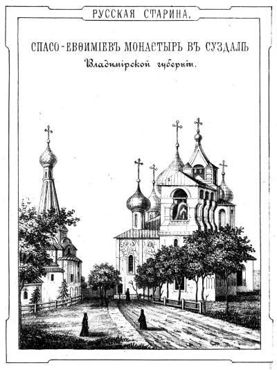 Соборная церковь Спасо-Ефимиева монастыря