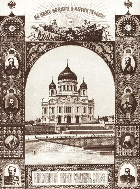 Храм Христа Спасителя. Тонолитография XIX века