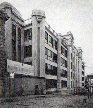 Вид здания мастерских Строгановского училища в 1915 году