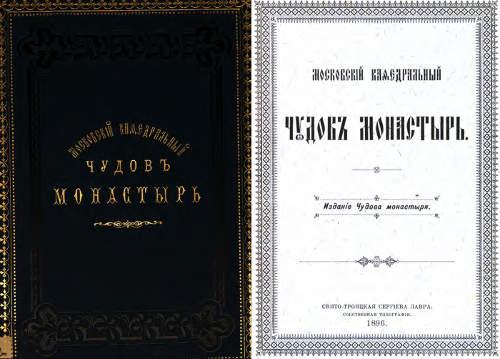 Обложка книги «Московский кафедральный Чудов монастырь, изданной в 1896 году»