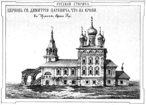 Церковь Св. царевича Димитрия