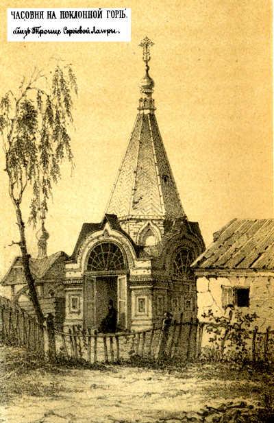 Стефанова часовня близ Троице-Сергиевой Лавры